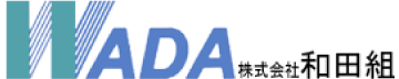 P7220092 | 株式会社和田組 | 岡山県倉敷市 土木工事・建築工事の総合建設業